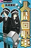 人間回収車 4 (ちゃおホラーコミックス)