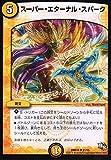 スーパー・エターナル・スパーク アンコモン デュエルマスターズ 双剣オウギンガ dmr15-021