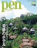 Pen(ペン) 2016年 8/15号 [奇跡のホテル]