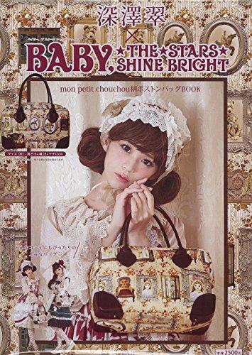 Baby,The Stars Shine Bright(ベイビーザスターズシャインブライト)