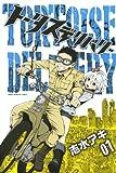 トータスデリバリー(1) (講談社コミックス)