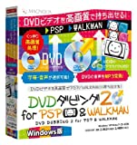 DVDダビング2 for PSP&WALKMAN