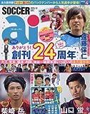 サッカーai 2015年 12 月号 [雑誌]