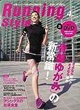 Running Style (ランニング・スタイル) 2011年 04月号 [雑誌]