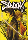 SIDOOH-士道 16 (ヤングジャンプコミックス)