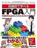 回路図で学べるFPGA入門 回路図は読める人のためのHDLガイド