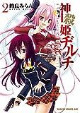 神殺姫ヂルチ(2)【電子特別版】<神殺姫ヂルチ> (ドラゴンコミックスエイジ)