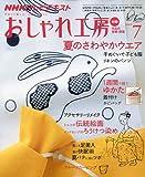 NHK おしゃれ工房 2009年 07月号 [雑誌]