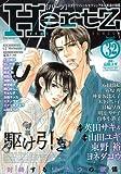 HertZ VOL.32 (ミリオンコミックス)