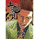 土竜の唄 35 (ヤングサンデーコミックス)