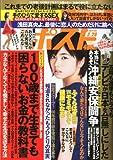 週刊ポスト 2014年 2/28号 [雑誌]