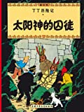 The Adventures of Tintin: Prisoners of the Sun (Chinese Edition)