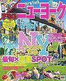 まっぷる ニューヨーク (海外 | 観光 旅行 ガイドブック | マップルマガジン)