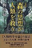 [新版]森の思想が人類を救う