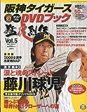 阪神タイガース オリジナルDVDブック 猛虎烈伝 2009年 5/21号 [雑誌]