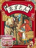 赤ずきん  グリム童話の名作 少女とオオカミの物語 (e-MOOK 宝島社ブランドムック)
