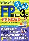 うかる!  FP技能士3級 最速テキスト 2012-2013年版