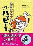 ズボラ主婦・フニワラさんの家事力アップでゆるゆるハッピー!! (オレンジページムック)