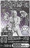【BIG版】漫画・イラスト・デッサン用マルチアングルポーズ集09(剣で戦うポーズ1)