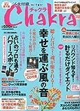 Chakra (チャクラ) 2011年 08月号 [雑誌]