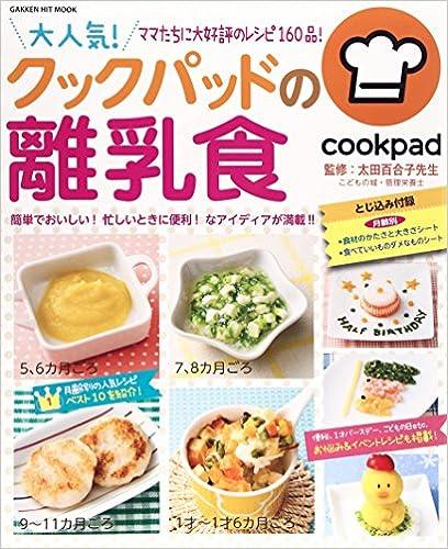 【時期別】離乳食のおすすめ本13選!の画像10