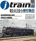 j train (ジェイ・トレイン) 2016年4月号