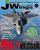 J Wings (ジェイウイング) 2016年3月号