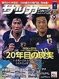 月刊サッカーマガジン9月号