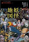 水木しげるの妖怪地図―47都道府県ご当地妖怪を訪ねる (別冊太陽 太陽の地図帖 8)