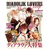 DIABOLIK LOVERS パーフェクトガイド More, Deep (エンターブレインムック)
