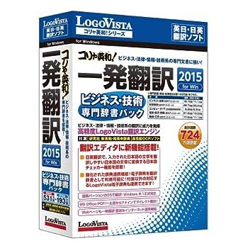 コリャ英和!一発翻訳 2015 for Win ビジネス・技術専門辞書パック