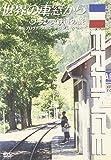 世界の車窓から~フランス鉄道の旅~ [DVD]