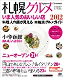 まっぷる札幌グルメ いま人気のおいしい店 (まっぷる国内版)