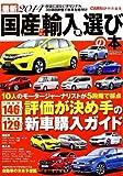 最新2014 国産&輸入車選びの本(CARTOP MOOK)