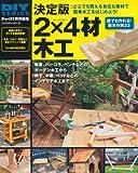 2×4材木工―定番の木材を使ったガーデン作り&簡単木工作例33 (Gakken Mook DIY SERIES) 学研パブリッシング