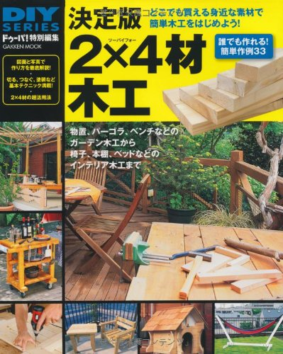2×4材木工―定番の木材を使ったガーデン作り&簡単木工作例33 (Gakken Mook DIY SERIES)