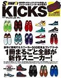 Samurai KICKS VOL.1 ~この秋冬絶対買うべきスニーカー350足~ (INFOREST MOOK)