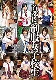 首都圏 制服女子校生 [DVD]
