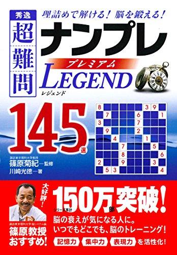 秀逸 超難問ナンプレプレミアム145選 Legend(レジェンド)