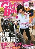 GirlsBiker (ガールズバイカー) 2012年 07月号 [雑誌]