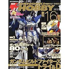 電撃HOBBY MAGAZINE (ホビーマガジン) 2015年 01月号 [雑誌]