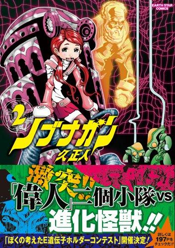 ノブナガン(2) (アース・スターコミックス)