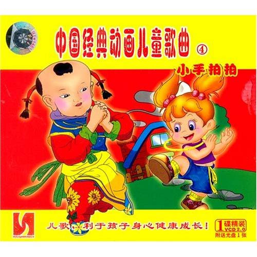 国经典动画儿童歌曲4 小手拍拍 1VCD 赠1VCD
