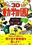 飛び出す!びっくり3D動物園 (図鑑単品)