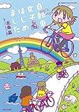 自転車女子はじめました (BAMBOO ESSAY SELECTION)