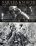 戦場カメラマン沢田教一の眼—青森・ベトナム・カンボジア1955-1970