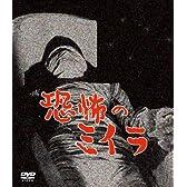 恐怖のミイラ 4巻セット [DVD]