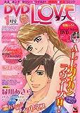 DVD LOVE (ラブ) 2013年 01月号 [雑誌]