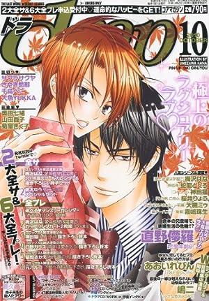 drap (ドラ) 2010年 10月号 [雑誌]