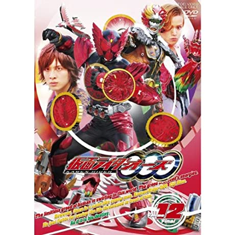 仮面ライダーOOO(オーズ) DVD全12巻セット